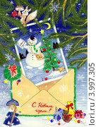 Купить «Новогодняя поздравительная открытка», иллюстрация № 3997305 (c) Ирина Иванова / Фотобанк Лори