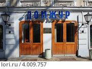 Купить «Центральный дом журналиста Домжур. Никитский бульвар, д.8а. Москва», эксклюзивное фото № 4009757, снято 2 апреля 2012 г. (c) lana1501 / Фотобанк Лори