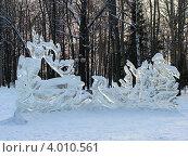 Купить «Ледяная скульптура в парке, сказочные герои», фото № 4010561, снято 5 апреля 2010 г. (c) Елена Мусатова / Фотобанк Лори