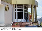 Купить «Научная библиотека АГУ – Майкоп, Адыгея», фото № 4046157, снято 24 июня 2011 г. (c) Олег Пчелов / Фотобанк Лори