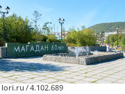 """Памятная надпись """"Магадан 60 лет"""" (2011 год). Редакционное фото, фотограф Dmitry Burlakov / Фотобанк Лори"""