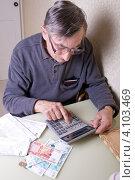 Купить «Пенсионер считает пенсию и квартплату», эксклюзивное фото № 4103469, снято 6 декабря 2012 г. (c) Яна Королёва / Фотобанк Лори