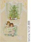 Купить «Старинная немецкая рождественская открытка ,1917 год», фото № 4121809, снято 16 декабря 2012 г. (c) Светлана Самаркина / Фотобанк Лори