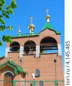 Купить «Церковь Всех Святых, в земле Российской просиявших, в Новокосино. Москва», эксклюзивное фото № 4145485, снято 10 мая 2012 г. (c) lana1501 / Фотобанк Лори