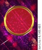 Купить «Красный круг с золотой границей на абстрактном цветном фоне», иллюстрация № 4149481 (c) Анна Павлова / Фотобанк Лори