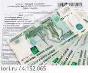 Купить «Тысячные купюры и кадастровый паспорт гаража», эксклюзивное фото № 4152065, снято 28 декабря 2012 г. (c) Игорь Низов / Фотобанк Лори