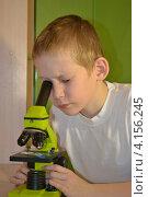 Купить «Мальчик смотрит в микроскоп», фото № 4156245, снято 31 декабря 2012 г. (c) Землянникова Вероника / Фотобанк Лори