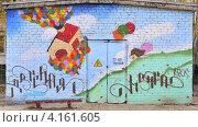 Граффити на трансформаторном здании (2012 год). Редакционное фото, фотограф Дмитрий Розкин / Фотобанк Лори