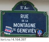 Купить «Улица горы Святой Женевьевы (Rue de la Montagne Sainte Genevieve) в Париже», фото № 4164397, снято 30 июля 2012 г. (c) Олег Тыщенко / Фотобанк Лори