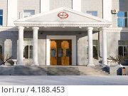 Купить «Вход в здание Красноярского государственного медицинского университета», эксклюзивное фото № 4188453, снято 4 января 2013 г. (c) Шичкина Антонина / Фотобанк Лори