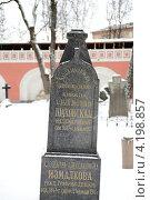 Купить «Некрополь Донского монастыря», фото № 4198857, снято 5 января 2013 г. (c) Free Wind / Фотобанк Лори