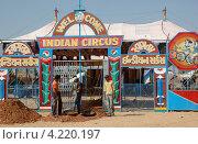Люди работают в индийском цирке во время традиционной Верблюжьей ярмарки (мелы) в Пушкаре, Раджастан, Индия, 21 ноября 2012 года. Редакционное фото, фотограф крижевская юлия валерьевна / Фотобанк Лори