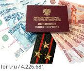 Купить «Пенсионное удостоверение и погон на фоне денег», фото № 4226681, снято 23 января 2013 г. (c) Ирина Борсученко / Фотобанк Лори