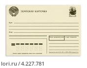 Бланк почтовой открытки. Стоковое фото, фотограф Ксения Александрова / Фотобанк Лори