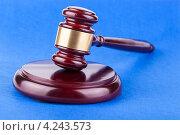 Купить «Молоток судьи на синем фоне», фото № 4243573, снято 29 января 2013 г. (c) Andrey Eremin / Фотобанк Лори