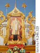 """Купить «Портрет короля Таиланда в буддистском храмовом комплексе """"Траймит"""", Бангкок», фото № 4246329, снято 23 марта 2012 г. (c) Светлана Колобова / Фотобанк Лори"""