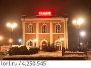Купить «Железнодорожный вокзал города Тамбова», фото № 4250545, снято 18 января 2013 г. (c) Карелин Д.А. / Фотобанк Лори