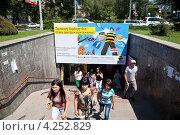 Купить «Рекламный плакат компании Beeline висит над пешеходным переходом около филармонии в центре города Бишкека, Киргизская Республика», эксклюзивное фото № 4252829, снято 4 июня 2012 г. (c) Николай Винокуров / Фотобанк Лори
