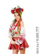 Купить «Счастливая девушка в национальной украинской одежде», фото № 4269777, снято 18 февраля 2012 г. (c) Сергей Сухоруков / Фотобанк Лори
