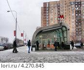 """Купить «Станция метро """"Новокосино"""", Москва», эксклюзивное фото № 4270845, снято 31 января 2013 г. (c) lana1501 / Фотобанк Лори"""