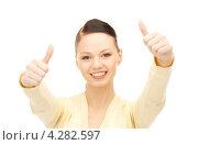 Купить «Привлекательная девушка подняла большой палец на руке вверх», фото № 4282597, снято 2 октября 2010 г. (c) Syda Productions / Фотобанк Лори