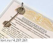 Купить «Ключ лежит на свидетельстве о государственной регистрации права», эксклюзивное фото № 4297261, снято 14 февраля 2013 г. (c) Игорь Низов / Фотобанк Лори