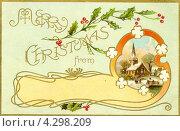 Купить «Иностранная рождественская открытка. До 1935 г.», фото № 4298209, снято 30 января 2013 г. (c) Копылова Ольга Васильевна / Фотобанк Лори