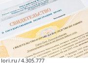 Купить «Свидетельство о государственной регистрации и Свидетельство о праве на наследство по закону», эксклюзивное фото № 4305777, снято 14 февраля 2013 г. (c) Игорь Низов / Фотобанк Лори