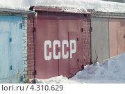 Купить «Гараж патриота СССР», фото № 4310629, снято 20 февраля 2013 г. (c) Александр Федоренко / Фотобанк Лори