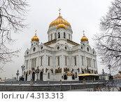 Купить «Храм Христа Спасителя в Москве, Россия», фото № 4313313, снято 16 февраля 2013 г. (c) Ласточкин Евгений / Фотобанк Лори