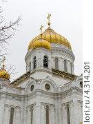 Купить «Храм Христа Спасителя в Москве», фото № 4314201, снято 16 февраля 2013 г. (c) Ласточкин Евгений / Фотобанк Лори