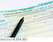 Ручка лежит на страховом полисе ОСАГО (2013 год). Редакционное фото, фотограф Игорь Низов / Фотобанк Лори