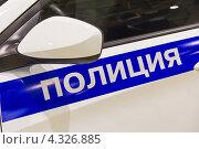 Купить «Надпись «Полиция» на борту автомобиля», фото № 4326885, снято 24 октября 2012 г. (c) Владимир Сергеев / Фотобанк Лори