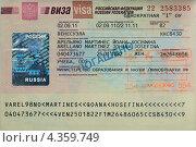 Купить «Российская виза в загранпаспорте», фото № 4359749, снято 4 марта 2013 г. (c) Игорь Долгов / Фотобанк Лори