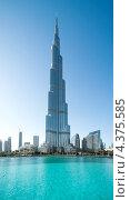 Купить «Дубай. «Бурдж-Халифа» - самое высокое здание в мире», фото № 4375585, снято 6 марта 2013 г. (c) Борис Сунцов / Фотобанк Лори