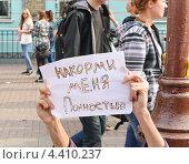 """Купить «Человек с плакатом """"Накорми меня полностью"""" на параде мыльных пузырей Dreamflash», эксклюзивное фото № 4410237, снято 22 апреля 2012 г. (c) Алёшина Оксана / Фотобанк Лори"""