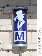 Купить «Указатель при входе в мужской туалет», эксклюзивное фото № 4417593, снято 10 марта 2013 г. (c) Сергей Соболев / Фотобанк Лори
