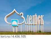 Зарайск. Указатель города (2012 год). Редакционное фото, фотограф Зобков Юрий / Фотобанк Лори
