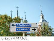 Дорожный указатель в Суздале (2011 год). Стоковое фото, фотограф Сергей Аряев / Фотобанк Лори