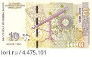 Купить «Банкнота 10 болгарских левов, образца 2008 года. Оборотная сторона», фото № 4475101, снято 22 января 2013 г. (c) Алексей Семенушкин / Фотобанк Лори