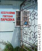 Купить «Неохраняемая гостевая парковка на территории Измайловского кремля, район Измайлово, Москва», эксклюзивное фото № 4477221, снято 28 сентября 2012 г. (c) lana1501 / Фотобанк Лори