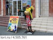 Купить «Верка Сердючка приглашает в музей восковых фигур. Город Курган», эксклюзивное фото № 4505761, снято 16 августа 2012 г. (c) Анатолий Матвейчук / Фотобанк Лори