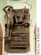Мемориальная доска основателю цирка Гаэтано Чинизелли (2013 год). Редакционное фото, фотограф В.К. / Фотобанк Лори