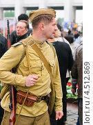 Купить «Советский солдат в форме образца Великой Отечественной войны», эксклюзивное фото № 4512869, снято 9 мая 2012 г. (c) Алёшина Оксана / Фотобанк Лори