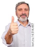 Пожилой мужчина с бородой показывает большой палец руки вверх. Стоковое фото, фотограф Losevsky Pavel / Фотобанк Лори