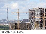 Купить «Строительство современных многоэтажных домов, Москва», фото № 4514909, снято 27 мая 2011 г. (c) Losevsky Pavel / Фотобанк Лори