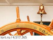 Купить «Деревянный штурвал с орнаментом и медный корабельный колокол», фото № 4517365, снято 28 июля 2011 г. (c) Losevsky Pavel / Фотобанк Лори