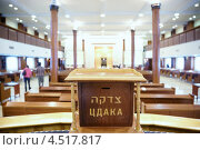 Купить «Цдака в московской синагоге Бейс Менахем», фото № 4517817, снято 27 января 2012 г. (c) Losevsky Pavel / Фотобанк Лори