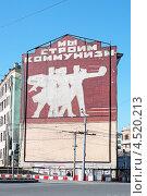 """Купить «Мозаика """"Мы строим коммунизм"""" на стене здания. Москва», эксклюзивное фото № 4520213, снято 13 апреля 2013 г. (c) Сергей Соболев / Фотобанк Лори"""