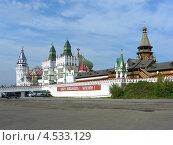 Купить «Измайловский кремль, район Измайлово, Москва», эксклюзивное фото № 4533129, снято 28 сентября 2012 г. (c) lana1501 / Фотобанк Лори